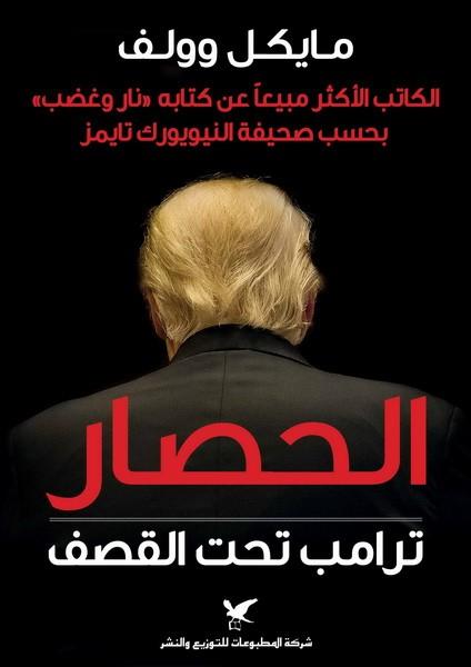 الحصار ، ترامب تحت القصف