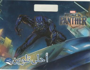 Black Panther - احلى تلوين مع ستيكرز