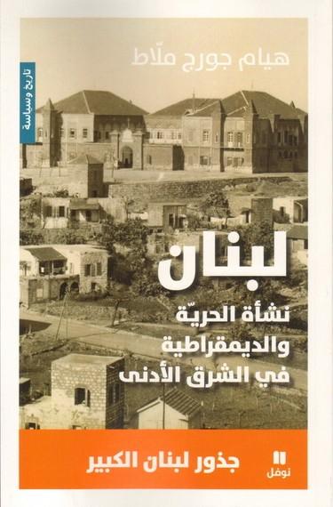لبنان : نشأة الحرية و الديمقراطية في الشرق الادنى