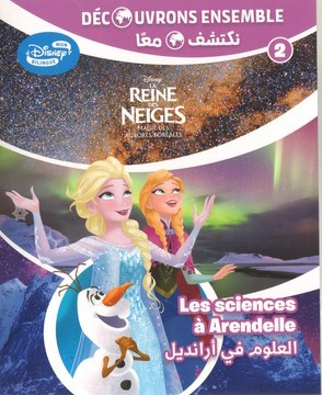 Les Ciences A Arandelle - 2 - العلوم في ارانديل