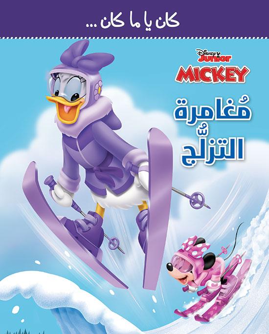 مغامرة التزلج ، عربي