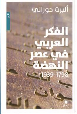 الفكر العربي في عصر النهضة 1798-1939