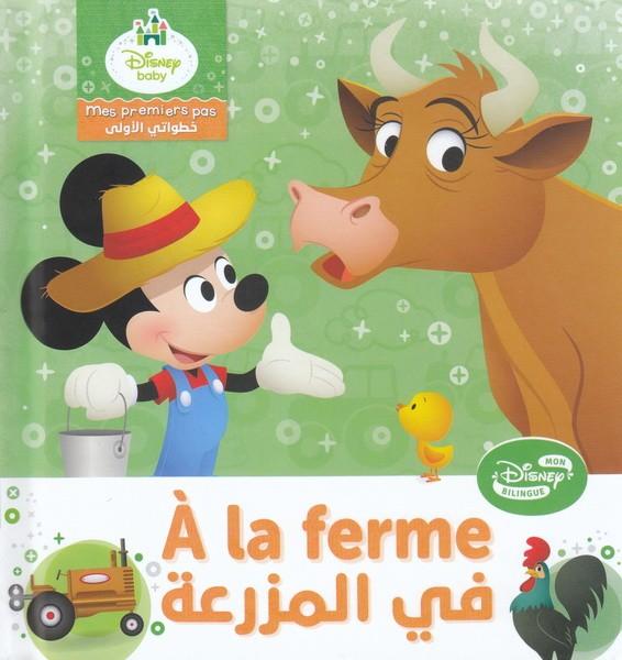 Mes Premiers Pas A La Ferme (Francais-Arabe)