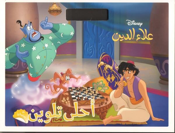 علاء الدين أحلى تلوين