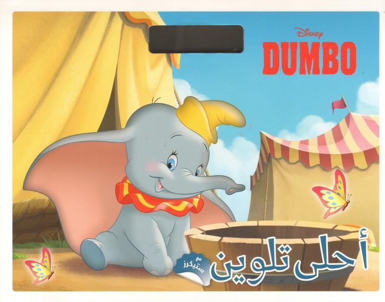 Dumbo أحلى تلوين
