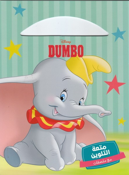 Dumbo متعة التلوين