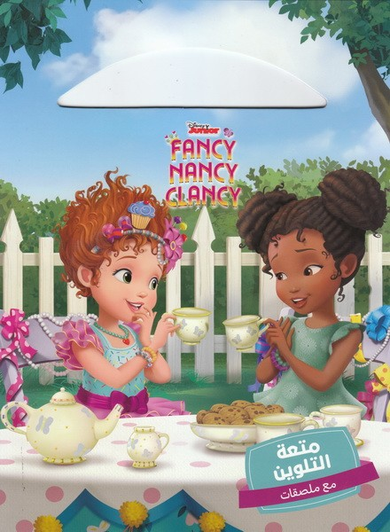 Antoineonline Com Fancy Nancy Clancy متعة التلوين 9786144693834 Disney Junior Books