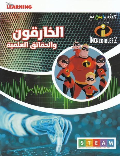 الخارقون والحقائق العلمية أتعلّم وأمرح مع Incredibles