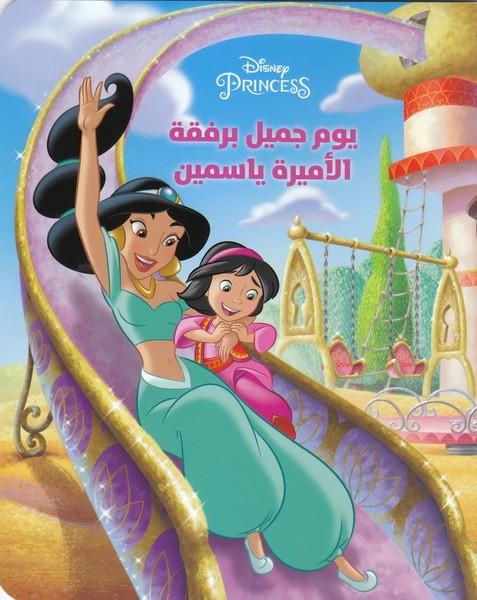 يوم جميل برفقة الأميرة ياسمين أحلى الأصدقاء