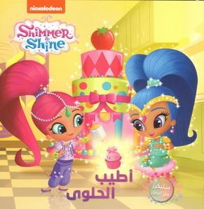 Shimmer and Shine أطيب الحلوى
