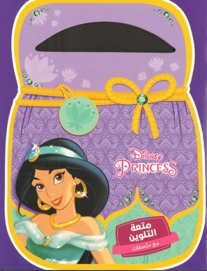 PRINCESS- PURSE