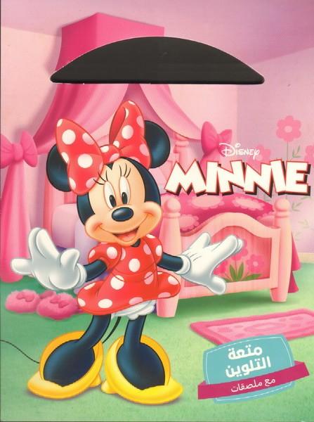 Minnie Handy Coloring Arabic