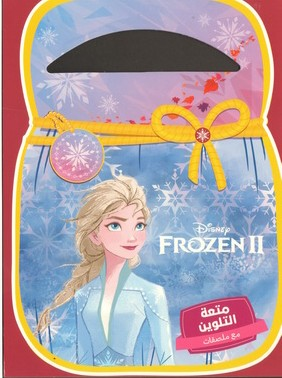 Frozen Ii- Purse- Arabic