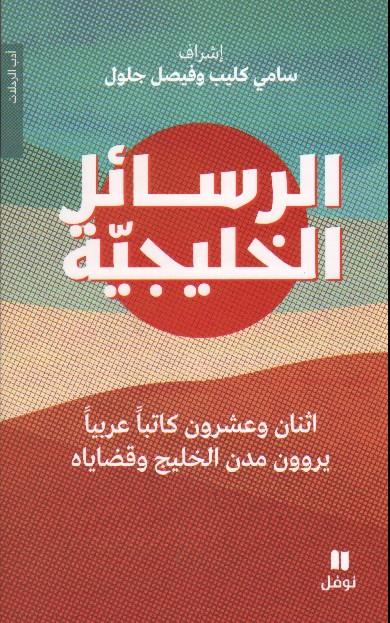 الرسائل الخليجية - ادب الرحلات