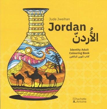 Jordan الأردن