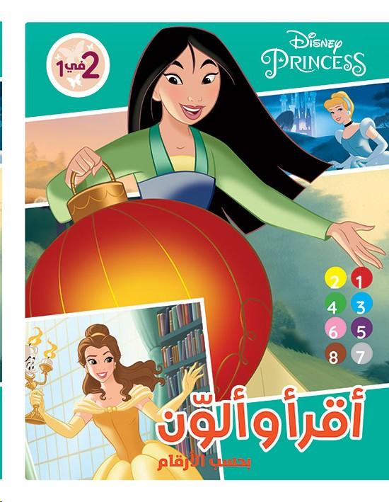 أقرأ وألوّن بحسب الأرقام... Princess