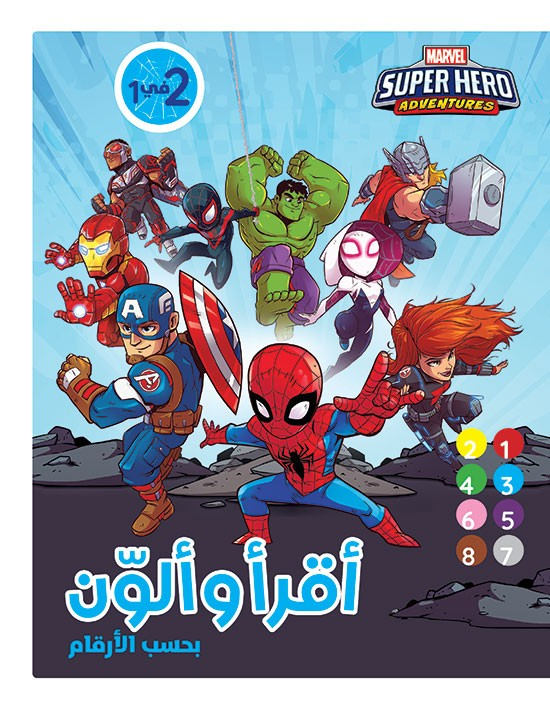 أقرأ وألوّن بحسب الأرقام... Super Hero Adventures