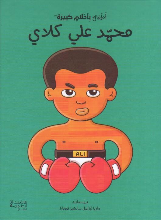 محمد علي - اطفال باحلام كبيرة