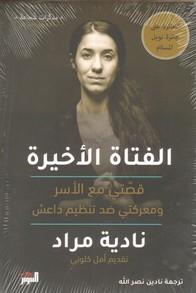الفتاة الاخيرة قصتي مع الاسر ومعركتي ضد تنظيم داعش