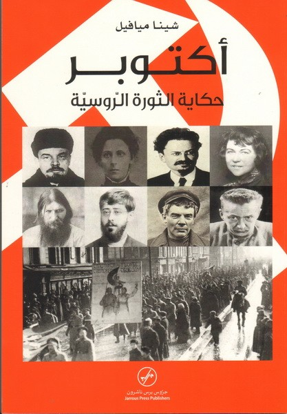 اكتوبر - حكاية الثورة الروسية