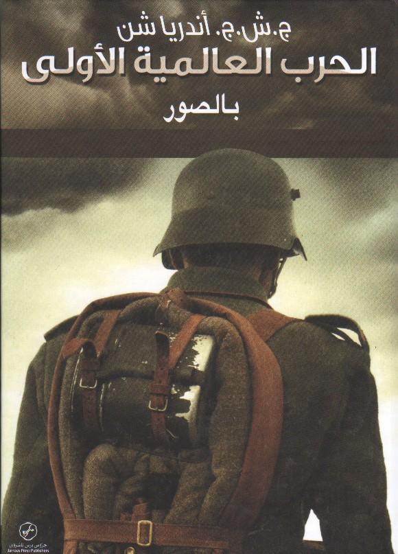 الحرب العالمية الاولى بالصور