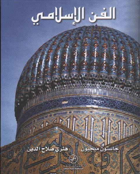 الفن الاسلامي