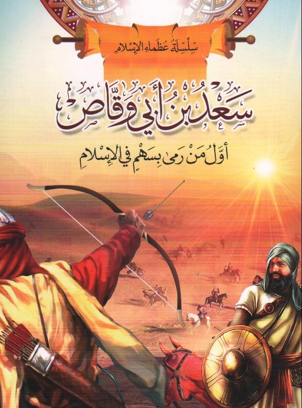 سعد بن ابي وقاص