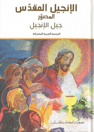 الانجيل المقدس المصور ، جيل الانجيل