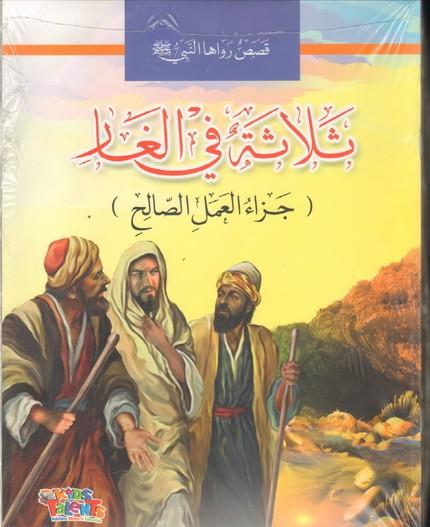قصص رواها النبي ، 8 كتب