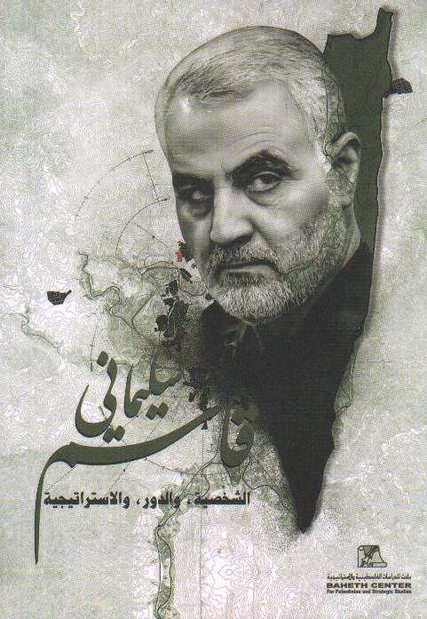 قاسم سليماني- الشخصية و الدور، والاستراتيجية
