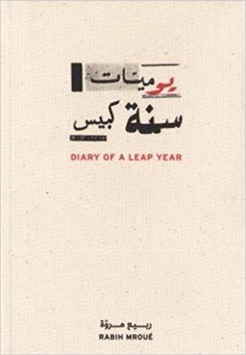 Diary of a Leap Year يوميات سنة كبيس