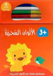 الالوان السحرية برتقالي اسد