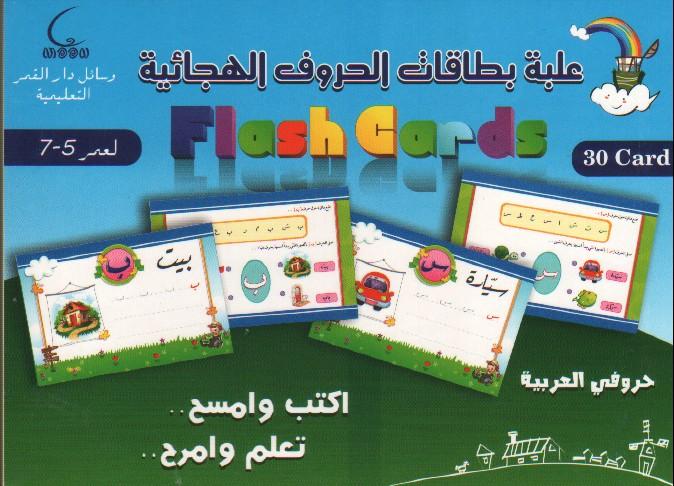 بطاقات الحروف العربية