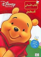 Desney Winnie The Pooh - كتاب التسالي العب مع ويني