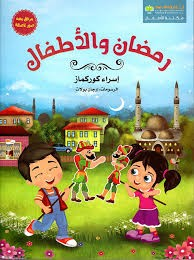 رمضان والاطفال