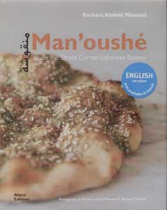 Man'Ouché:Inside The Street Corner Lebanese Bakery