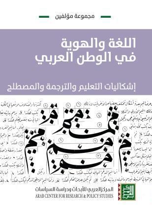 6efbb908460dd Antoineonline.com   اللغة و الهوية في الوطن العربي - اشكاليات التعليم و  الترجمة و المصطلح (9789953025971)   مجموعة مؤلفين   Books