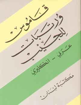 قاموس ورتبات للجيب عربي-انكليزي