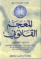 Al-Mu'Jam Al-Qanuni Arabic-English