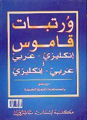 ورتبات قاموس انكليزي-عربي/عربي-انكليزي