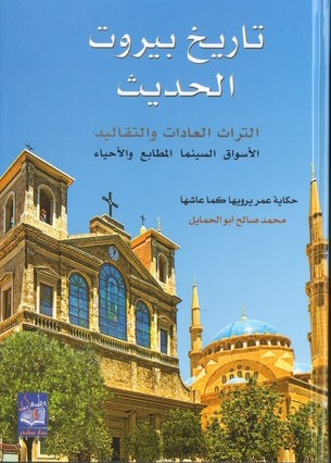 تاريخ بيروت الحديث التراث العادات والتقاليد الاسواق السينما المطابع والاحياء