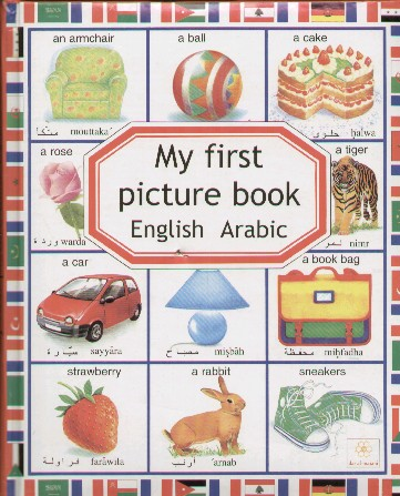 My First Picture Book ( English/Arabic )