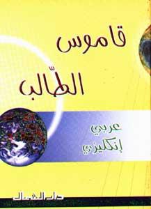 قاموس الطالب عربي-انكليزي