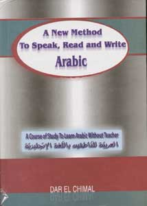 A New Method To Speak, Read And Write Arabic + 2 Cassettes