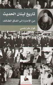 تاريخ لبنان الحديث من الامارة الى اتفاق الطائف