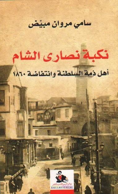 نكبة نصارى الشام