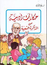 حكايات ادبية