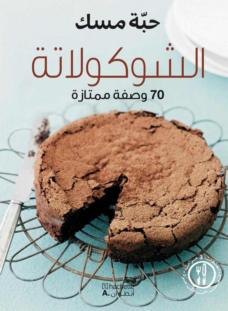 الشوكولاته