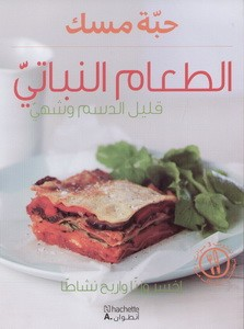 الطعام النباتي - قليل الدسم و شهي
