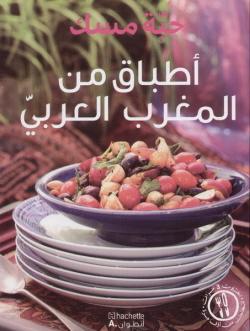 اطباق من المغرب العربي